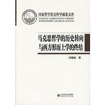 [尋書網] 9787303221783 馬克思哲學的歷史轉向與西方形而上學的終結(簡體書sim1a)