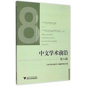 [尋書網] 9787308149198 中文學術前沿(第八輯) /汪維輝(簡體書sim1a)