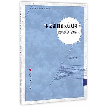 [尋書網] 9787010166605 馬克思自由觀視閾下網絡言論行為研究(簡體書sim1a)