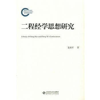 [尋書網] 9787303201822 二程經學思想研究 /薑海軍(簡體書sim1a)