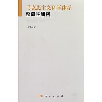[尋書網] 9787010135694 馬克思主義科學體系整體性研究 /童賢成 著(簡體書sim1a)