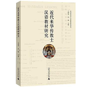 [尋書網] 9787549576340 近代來華西人漢語教材研究叢書  近代來華傳教(簡體書sim1a)