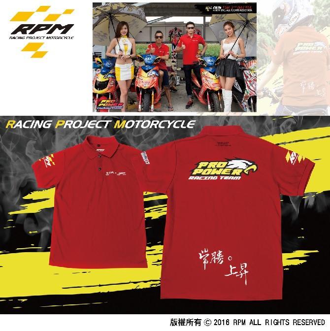 ▀▄▀▄ RPM SHOP ▀▄▀▄  限定 2016車隊POLO衫 [PRO POWER]