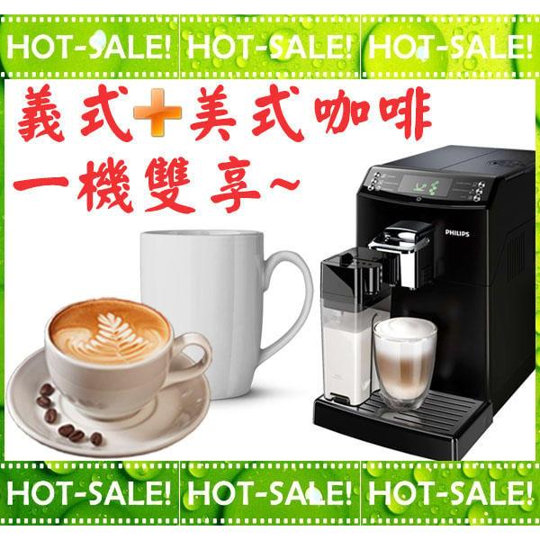 《義式+美式雙享咖啡機》Philips Saeco HD8847 飛利浦 全自動咖啡機 (CP值最高/優於EP3360)