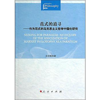 [尋書網] 9787010137858 範式的追尋——作為範式的馬克思主義哲學中國化(簡體書sim1a)