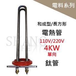 (長方形) 鈦合金電熱管 電熱管 電熱棒 4KW 6KW 加熱棒 適用電光 和成 鴻茂 鑫司 佳龍 地下水 防腐 耐酸