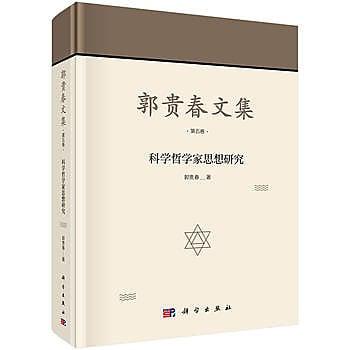 [尋書網] 9787030521897 郭貴春文集  第五卷:科學哲學家思想研究(簡體書sim1a)