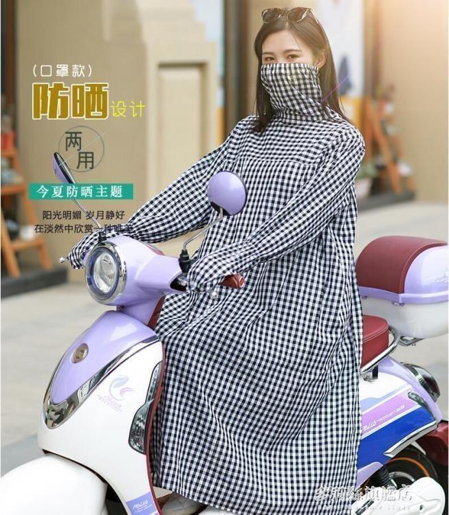 防曬衣-電動摩托車防曬衣長款電車電瓶車騎車防曬全身女夏季裝備神器帽子  熱銷