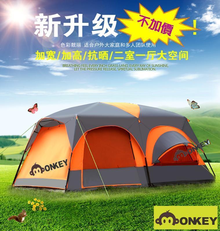 【Monkey CAMP】二室一廳四季帳篷 戶外野營 6人~12人 多人大帳篷 ☆ 外銷澳洲與歐美 ☆ 澳洲帳 塗銀