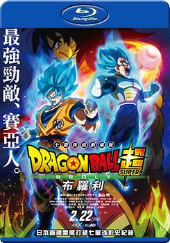 BD25G藍光影片:七龍珠超 布羅利 劇場版(國配):Dragon Ball Super:Broly:BD-14963