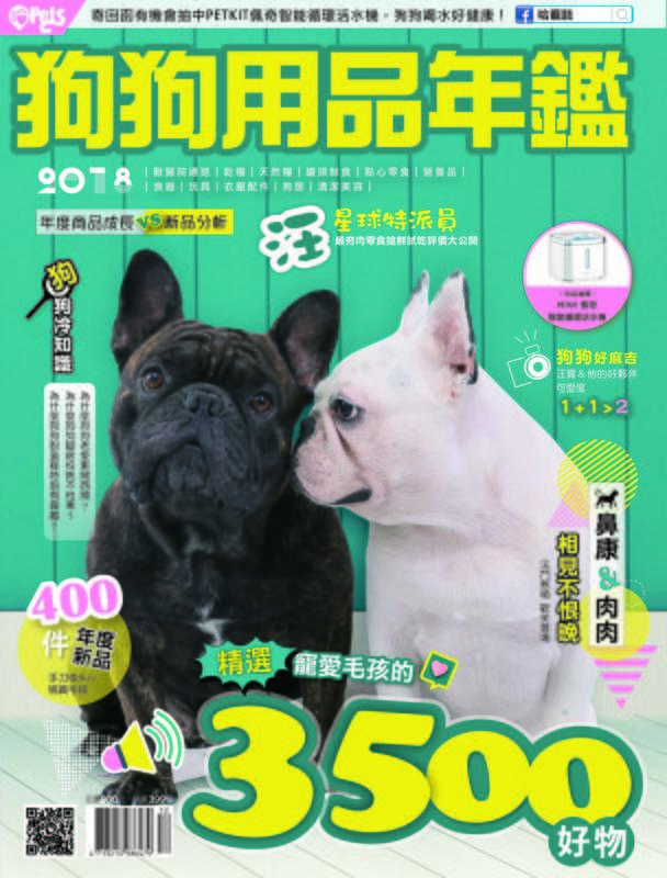 哈寵誌HotPets2018狗狗用品年鑑