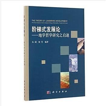 [尋書網] 9787030514882 階梯式發展論——地學哲學研究之啟迪(簡體書sim1a)