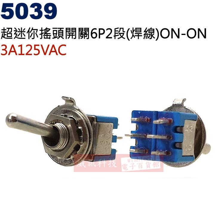 威訊科技電子百貨 5039 超迷你搖頭開關6P2段(焊線)ON-ON 3A125VAC