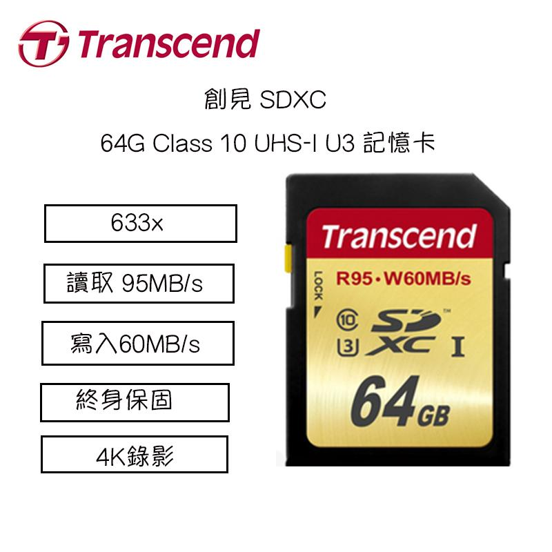 【eYe攝影】創見 SDXC 633X 64GB Class 10 UHS-I U3 記憶卡 95MB/s