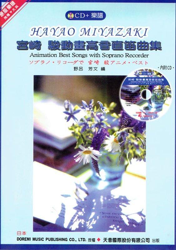 ★凱恩音樂教室★ 日本DOREMI 宮崎駿動畫高音直笛曲集 (內附CD) DM-329 古典 高音直笛 教材 樂譜 課本