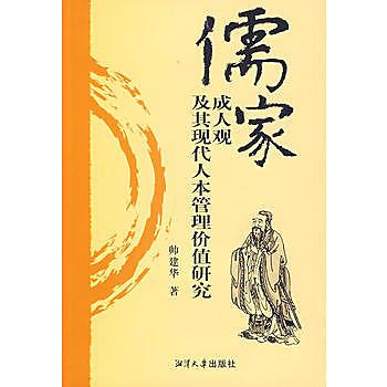 [尋書網] 9787811281187 儒家成人觀及其現代人本管理價值研究(簡體書sim1a)