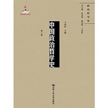 [尋書網] 9787300242552 中國政治哲學史(第三卷)(國家出版基金項目;(簡體書sim1a)