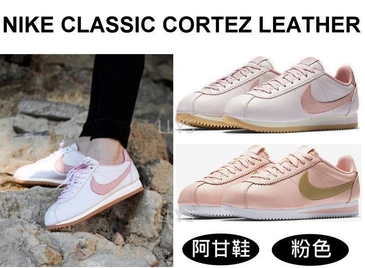 現貨 NIKE CLASSIC CORTEZ LEATHER LUX 粉色 金勾 皮革 阿甘鞋 粉金 鱷魚紋 運動鞋 女