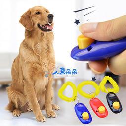 Rainnie 寵物響片 響片訓練 Clicker專業寵物訓練用 訓犬 貓狗鳥居家訓練 附塑膠鏈環套在手上(可挑色唷)