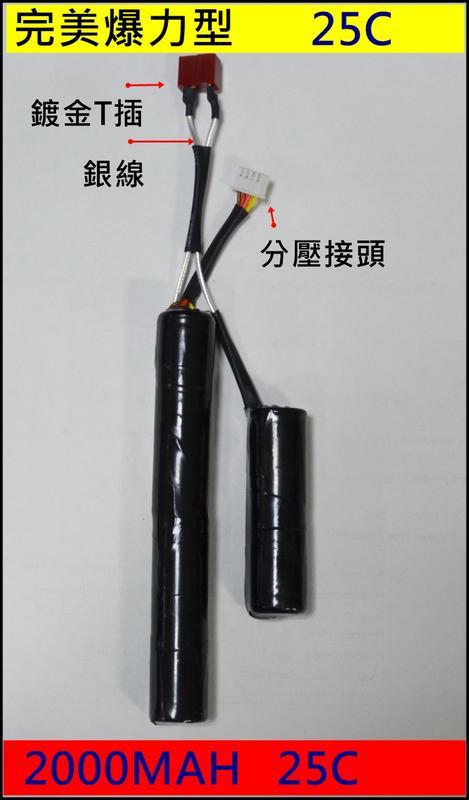 11.1V 2000mah 25C~電槍專用 電池/電槍/電動長槍/生存遊戲/雙胞胎/電槍 電池 we m4 18650