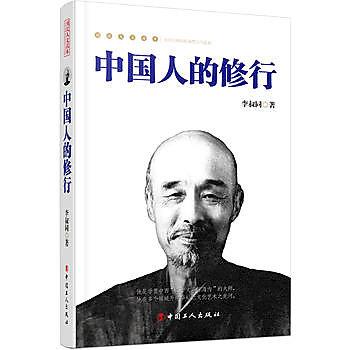 [尋書網] 9787500863663 中國人的修行 /李叔同 著(簡體書sim1a)