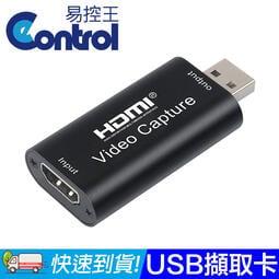 [EH]USB2.0影像擷取卡 1080P30P輕巧型擷取卡  (40-197)