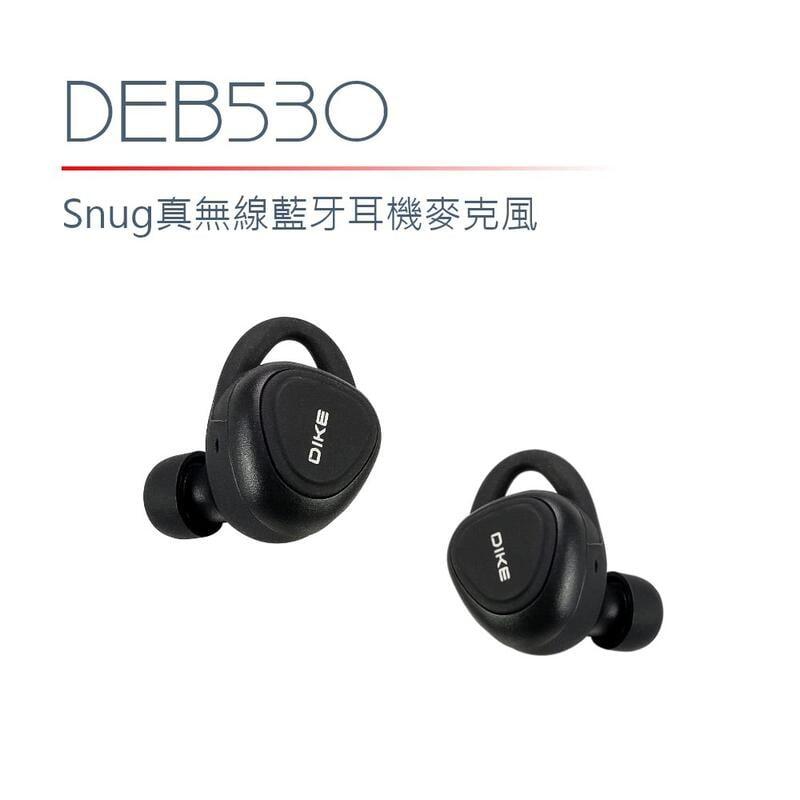 (現貨)【DIKE】Snug真無線藍牙耳機麥克風(DEB530BK)