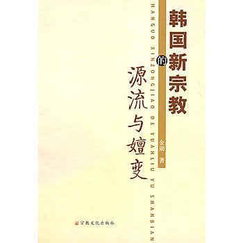 [尋書網] 9787801237538 韓國新宗教的源流與嬗變 /金勛 著(簡體書sim1a)