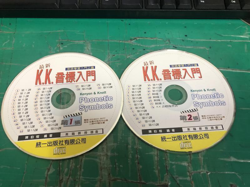 二手裸片 CD 最新K.K音標入門 2CD 陳柏榕編著 統一出版社 <Z88>