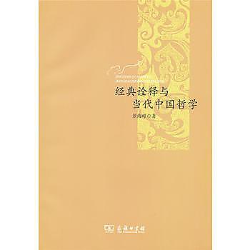 [尋書網] 9787100127110 經典詮釋與當代中國哲學 /景海峰(簡體書sim1a)