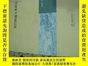古文物罕見契約附隨義務研究露天14374侯國躍著法律出版社出版2007