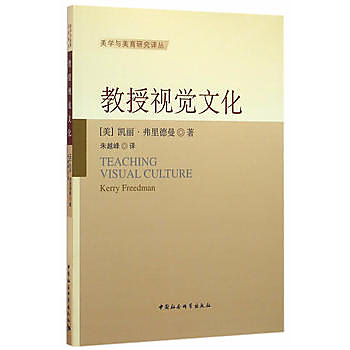 [尋書網] 9787516177679 教授視覺文化-(課程、美學和藝術的社會生活)(簡體書sim1a)