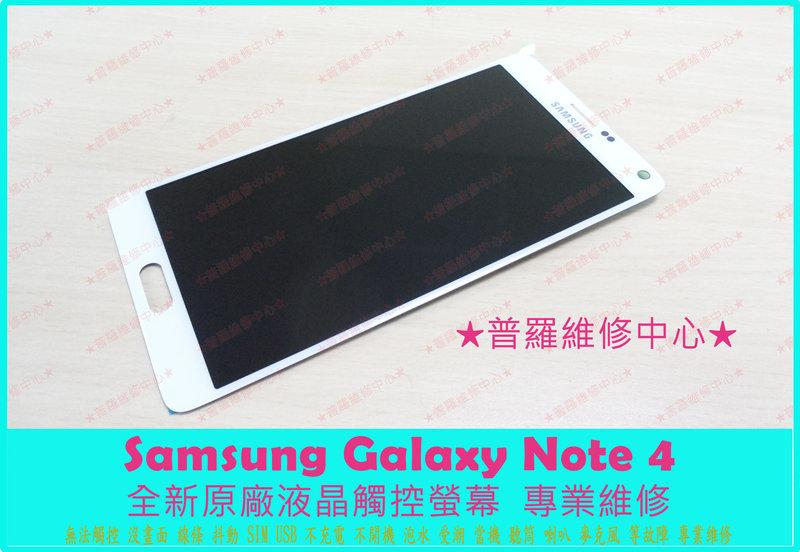 ★普羅維修中心★Samsung Note4 全新觸控螢幕 玻璃破裂 顯示正常 玻璃破 蜘蛛網 專業維修 N910U