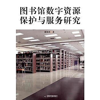 [尋書網] 9787506854146 圖書館數字資源保護與服務研究 /董曉莉 著(簡體書sim1a)