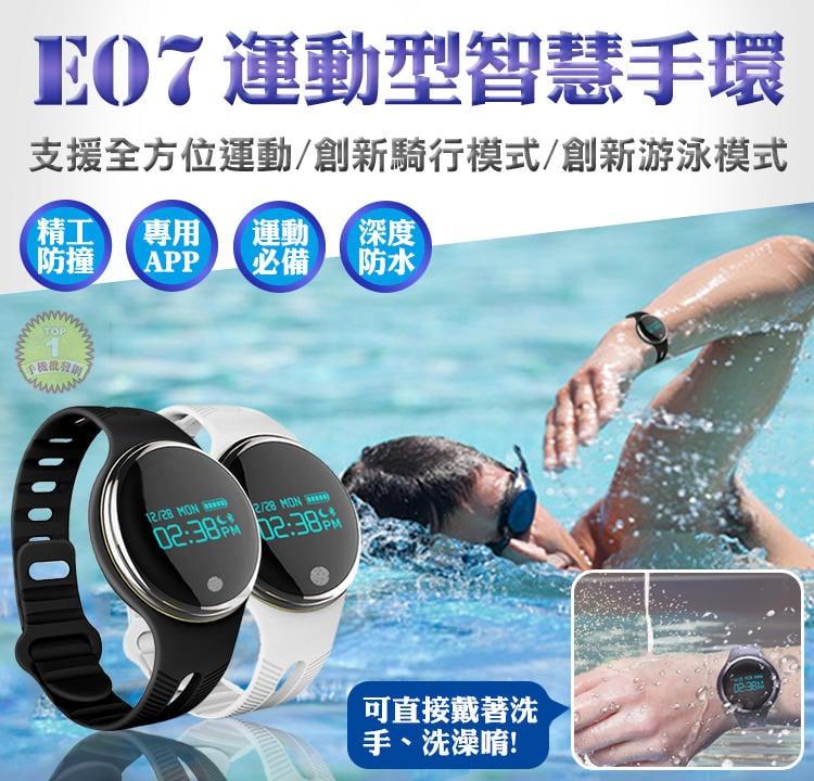 ☆手機批發網☆ E07智慧手錶《IOS、安卓共用》OLED顯示,觸控智慧手環,防水,支援LINE、FB,繁中顯示,現貨
