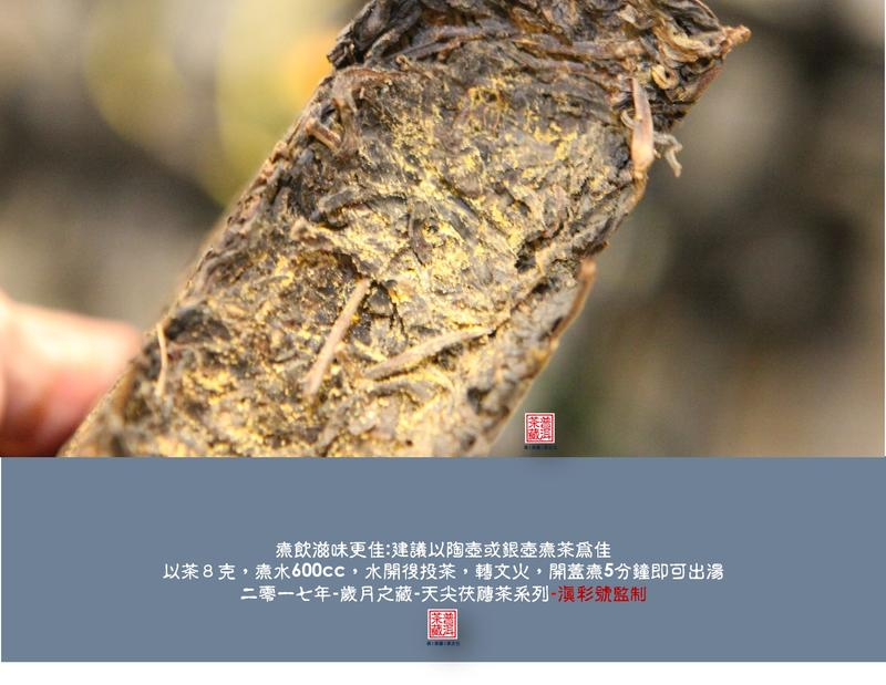 【普洱茶藏-收藏級茶品】2017年荒野天尖茯磚茶300克-用料工藝皆為上乘