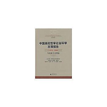 [尋書網] 9787563378616 中國高校哲學社會科學發展報告1978-200(簡體書sim1a)