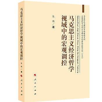 [尋書網] 9787010156583 馬克思主義經濟哲學視域中的宏觀調控(簡體書sim1a)