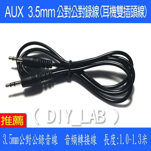 【DIY_LAB#1212】AUX連接線3.5mm耳機雙插頭線3.5mm公對公對錄線 音頻轉接線 長1~1.3米(現貨)