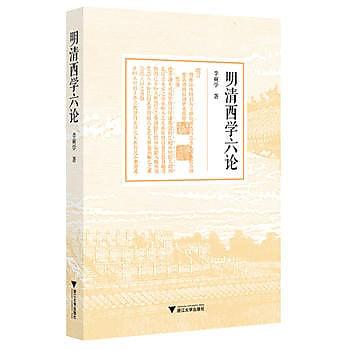 [尋書網] 9787308158282 明清西學六論 /李奭學(簡體書sim1a)
