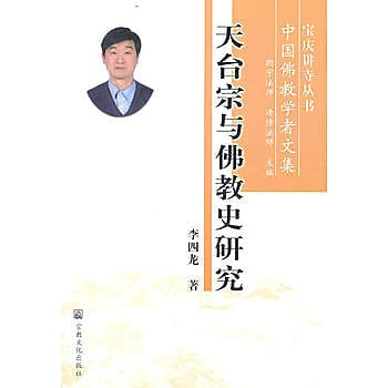 [尋書網] 9787802543638 天台宗與佛教史研究 /李四龍 著(簡體書sim1a)