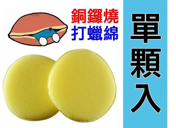 零售賣場 1顆入 高密度 銅鑼燒海綿 打蠟海綿 清潔海綿 棉球 打蠟棉球 鍍膜海綿 鍍膜專用海綿 汽車美容棉球