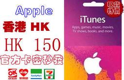 超商現貨香港 iTunes Gift Card 150 港幣 Apple App Store hk 點數禮物卡蘋果市場