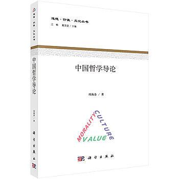[尋書網] 9787030488992 中國哲學導論 /周海春(簡體書sim1a)