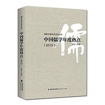 [尋書網] 9787533474300 中國儒學年度熱點(2015)(儒家中國年度系(簡體書sim1a)