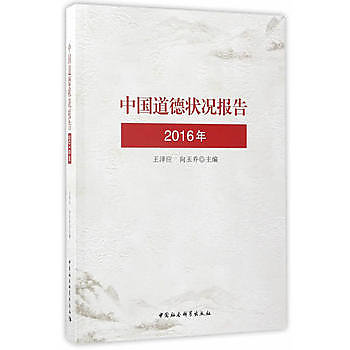 [尋書網] 9787516195307 中國道德狀況報告(2016)(簡體書sim1a)