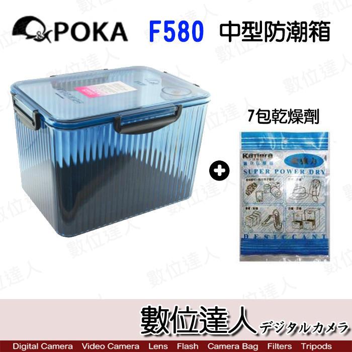 【數位達人】POKA F-580 中型 防潮箱 含溼度計 + 7包乾燥劑 / 超值組合 台灣製造