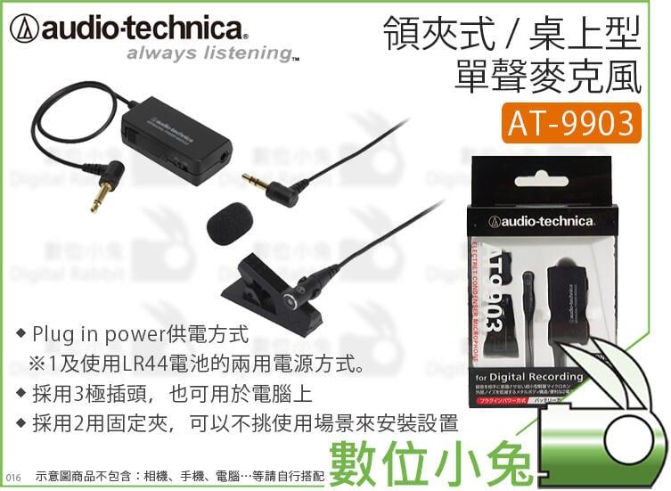 數位小兔【鐵三角 audio-technica 領夾式 / 桌上型單聲麥克風 AT-9903】電容 高音質 防風罩