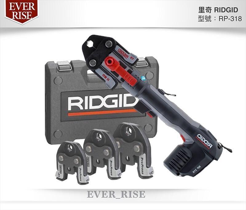 [工具潮流] 美國 RIDGID 18V充電式 水管壓接機 不銹鋼管壓接機 全自動壓接機RP318 RP-318 單主機