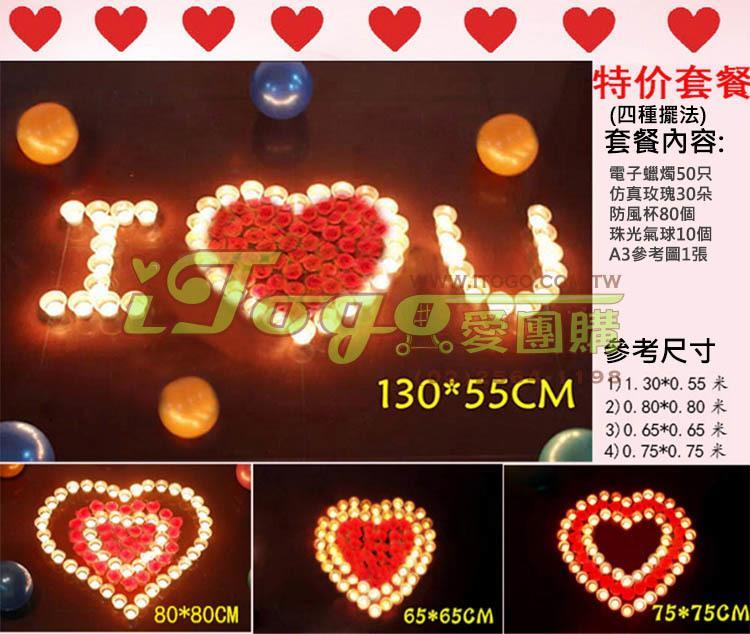 [愛團購iTogo] 排字活動|LOVE特價促銷套餐|求婚浪漫套餐|排字電子仿真蠟燭(50個+贈品)  599元